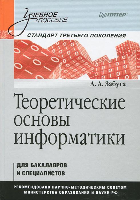 Теоретические основы информатики. Учебное пособие | Забуга А. А.  #1
