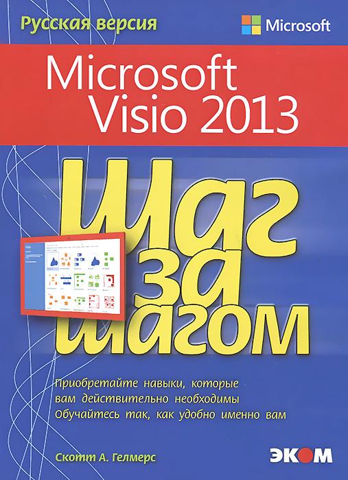 Microsoft Visio 2013. Шаг за шагом   Гелмерс Скотт А. #1