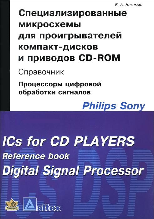Специализированные микросхемы для проигрывателей компакт-дисков и приводов CD-ROM. Справочник  #1
