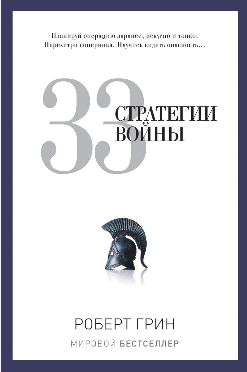 33 стратегии войны | Грин Роберт #1