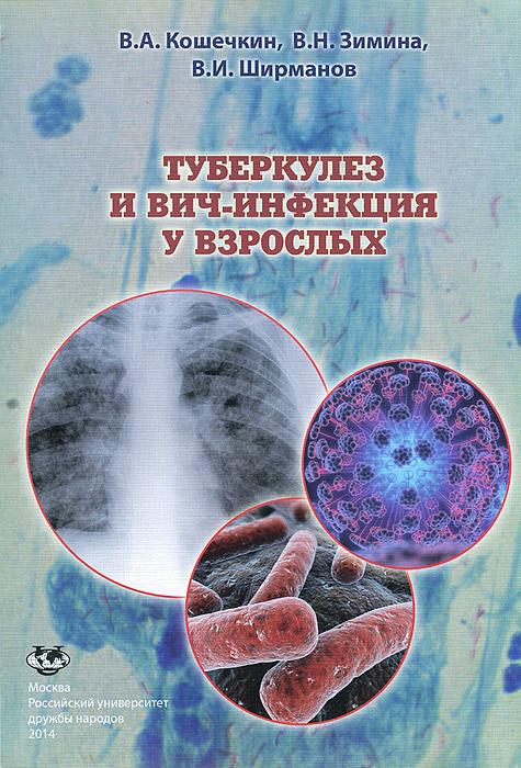 Туберкулез и ВИЧ-инфекция у взрослых. Учебное пособие #1