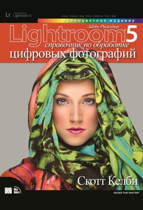Adobe Photoshop Lightroom 5. Справочник по обработке цифровых фотографий   Келби Скотт  #1