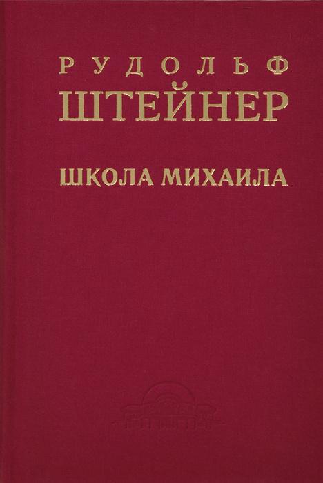 Школа Михаила #1