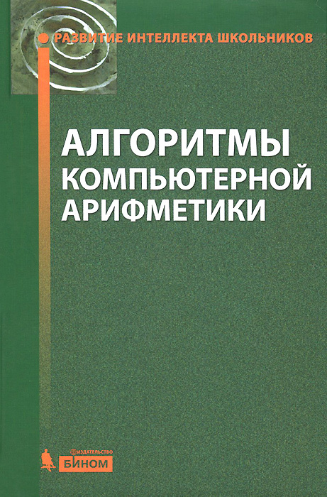 Алгоритмы компьютерной арифметики | Окулов Станислав Михайлович, Лялин Андрей Васильевич  #1