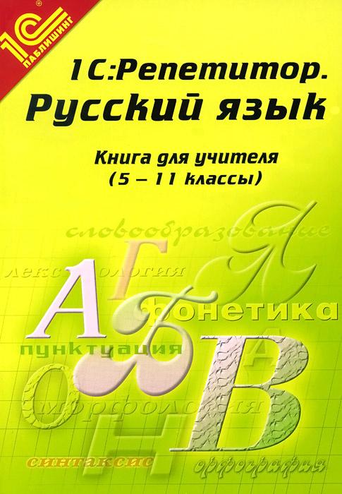 """""""1C:Репетитор. Русский язык"""". Книга для учителя (5-11 классы). Методические рекомендации  #1"""