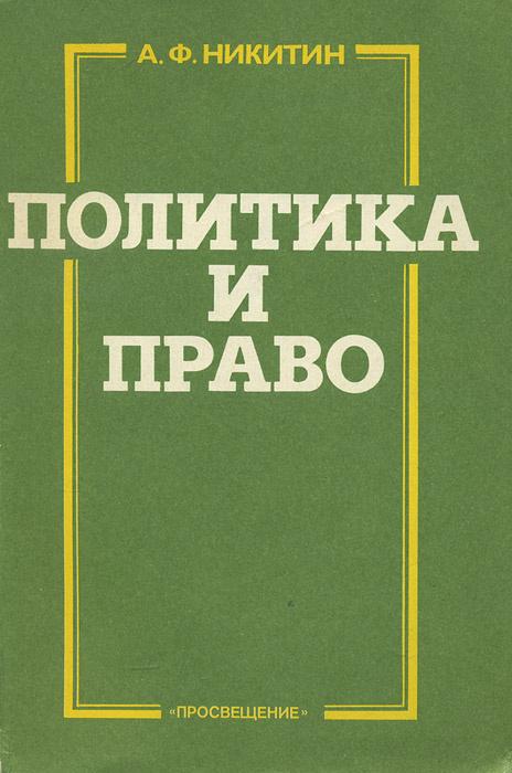 Политика и право. Учебное пособие | Никитин Анатолий Федорович  #1