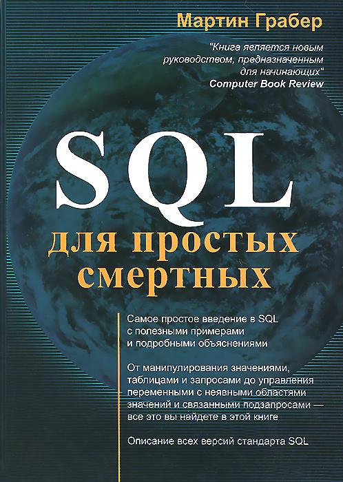 SQL для простых смертных   Грабер Мартин #1