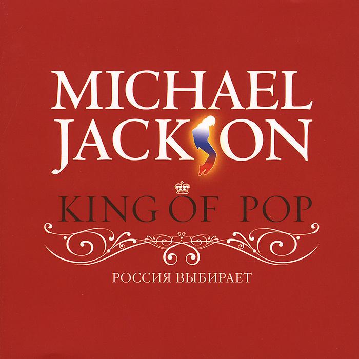 Michael Jackson. King Of Pop #1