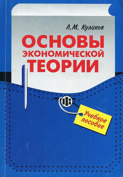 Основы экономической теории   Куликов Леонид Михайлович  #1