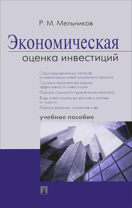 Экономическая оценка инвестиций. Учебное пособие #1