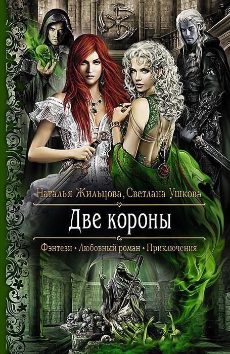 Две короны   Жильцова Наталья Сергеевна, Ушкова Светлана Васильевна  #1