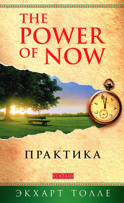 The Power of Now. Практика | Толле Экхарт #1