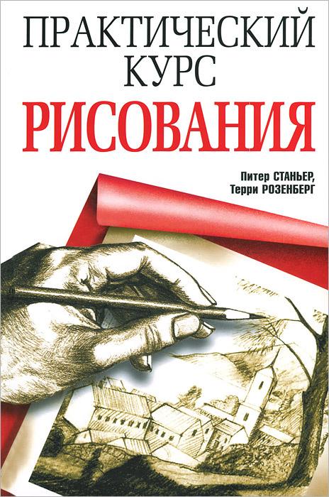 Практический курс рисования | Белошеев О. Г., Станьер Питер  #1