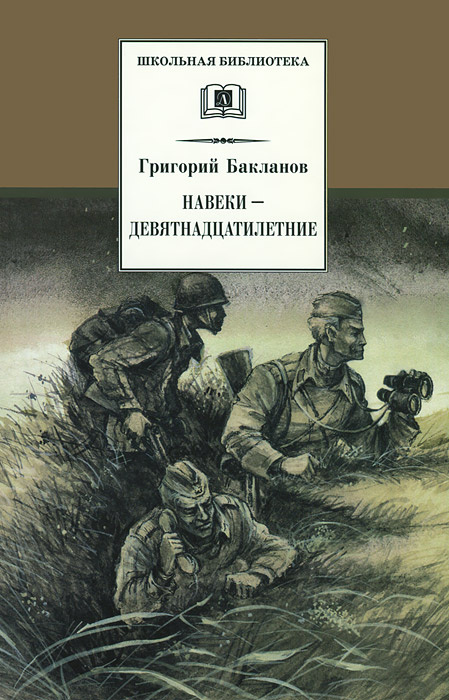 Навеки - девятнадцатилетние | Бакланов Григорий Яковлевич  #1