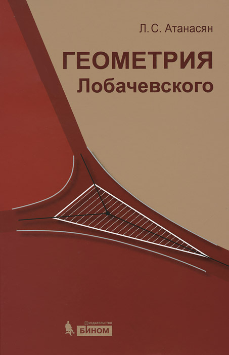 Геометрия Лобачевского | Атанасян Левон Сергеевич #1