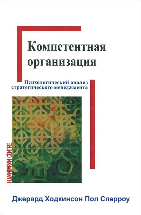 Компетентная организация. Психологический анализ стратегического менеджмента | Ходкинсон Джерард П., #1