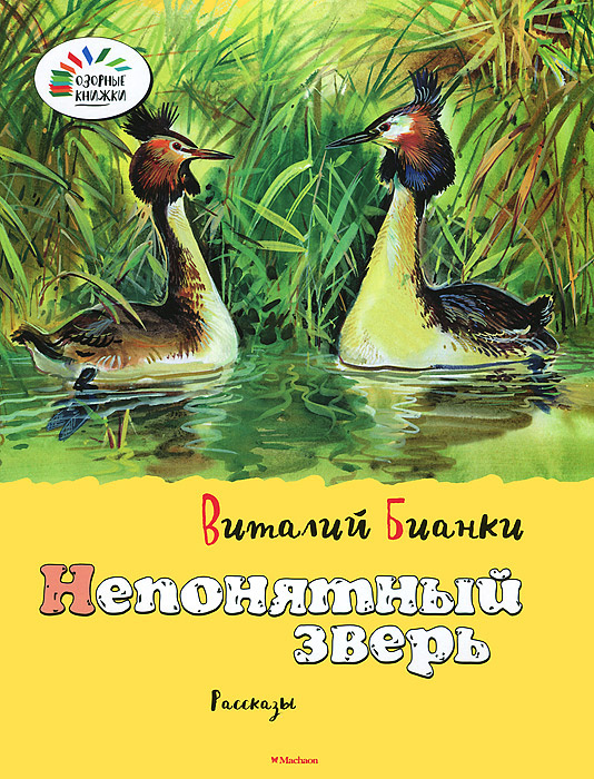 Непонятный зверь   Бианки Виталий Валентинович, Бастрыкин Виктор Васильевич  #1