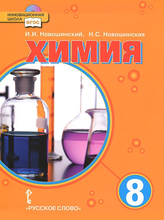 Химия. 8 класс. Учебник (+ CD-ROM) | Новошинский Иван Иванович, Новошинская Нина Степановна  #1