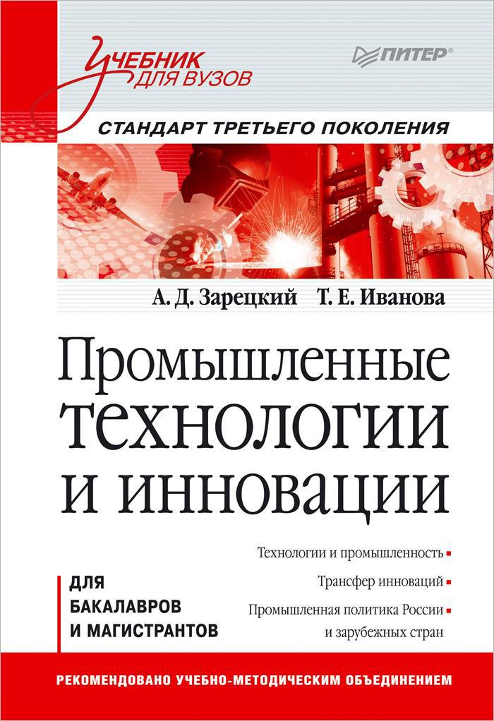 Промышленные технологии и инновации. Учебник | Зарецкий Александр Дмитриевич, Иванова Т. Е.  #1