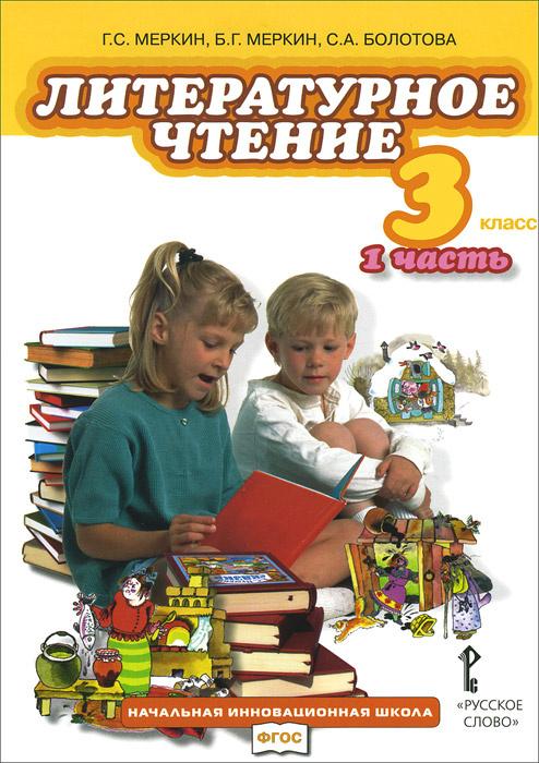 Литературное чтение. 3 класс. Учебник. В 4 частях. Часть 1 | Меркин Геннадий Самуйлович, Болотова Светлана #1