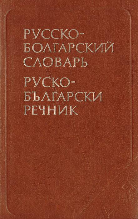 Русско-болгарский словарь | Чукалов Савва Константинович  #1