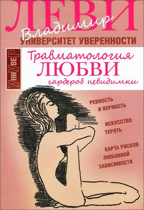Травматология любви | Леви Владимир Львович #1