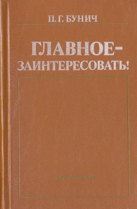 Главное - заинтересовать! | Бунин Павел Григорьевич #1