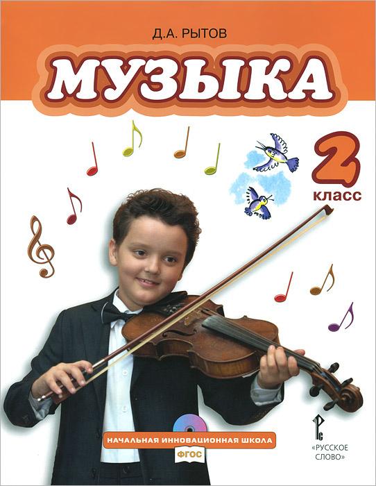 Музыка. 2 класс. Учебник (+ CD-ROM)   Рытов Дмитрий Анатольевич  #1