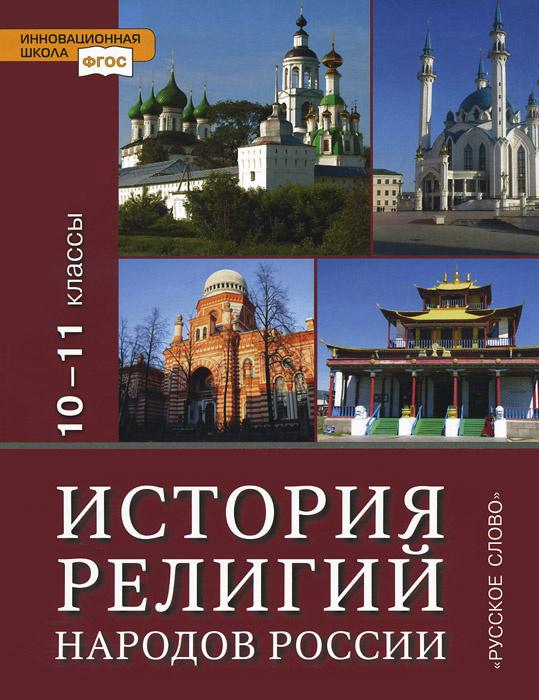 История религий народов России. 10-11 классы. Учебник #1