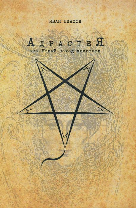 Адрастея, или Новый поход эпигонов #1