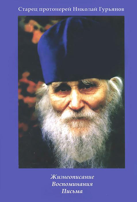 Старец протоиерей Николай Гурьянов. Жизнеописание. Воспоминания. Письма  #1