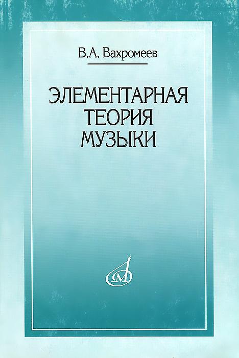 Элементарная теория музыки | Вахромеев Варфоломей Александрович  #1