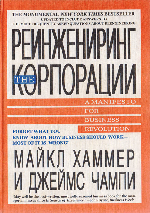 Реинжениринг корпорации. Манифест революции в бизнесе | Хаммер Майкл, Чампи Джеймс  #1