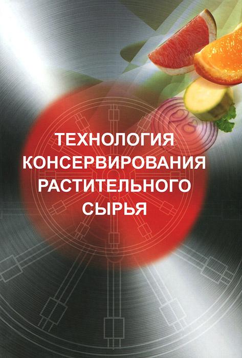 Технология консервирования растительного сырья. Учебник | Гореньков Эдуард Семенович, Горенькова Алла #1