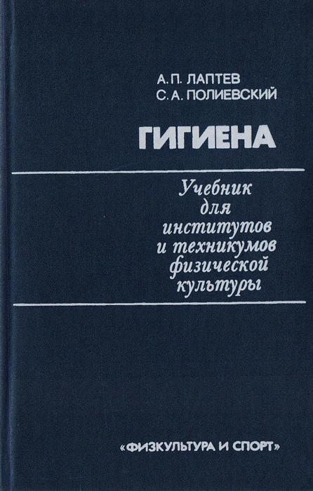 Гигиена | Лаптев Александр Петрович, Полиевский Сергей Александрович  #1