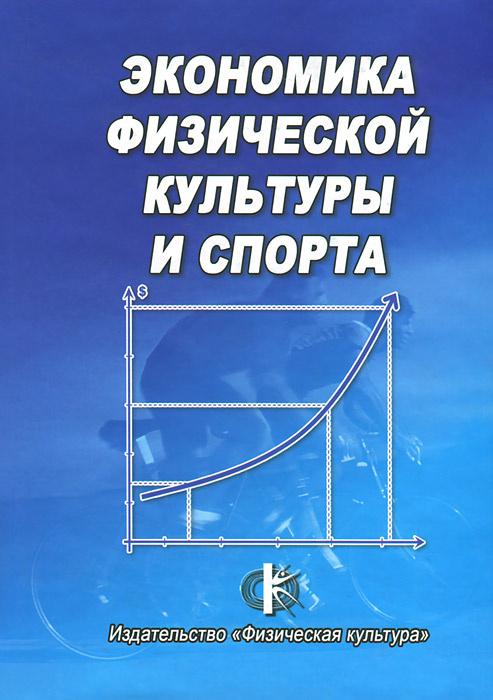 Экономика физической культуры и спорта. Учебное пособие  #1