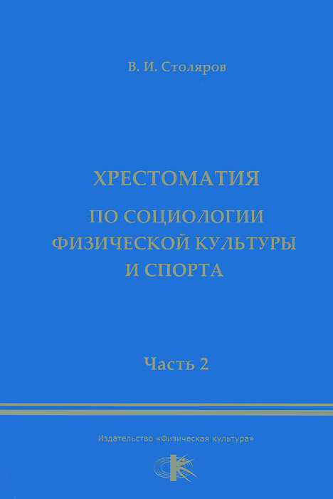 Хрестоматия по социологии физической культуры и спорта. Часть 2  #1
