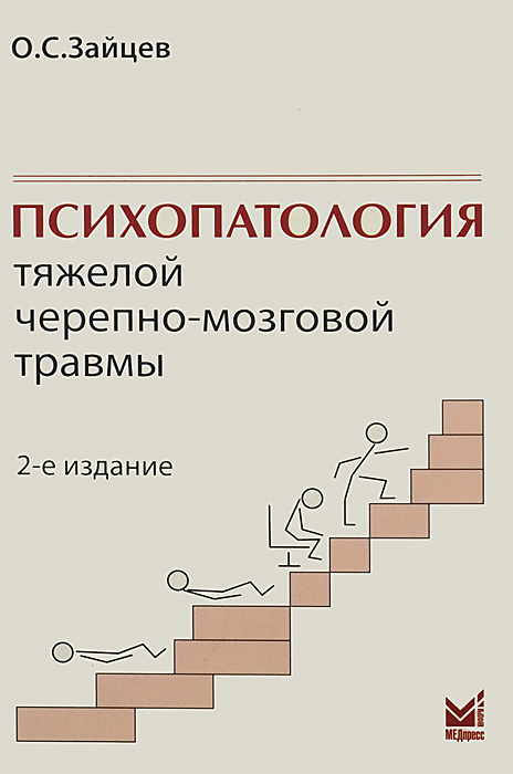 Психопатология тяжелой черепно-мозговой травмы | Зайцев Олег Семенович  #1