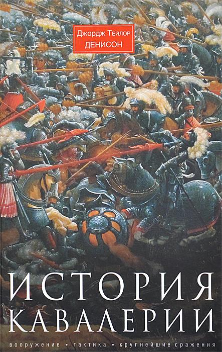История кавалерии. Вооружение, тактика, крупнейшие сражения | Денисон Джордж Тейлор  #1