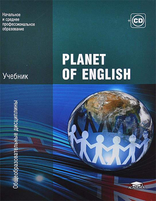Planet of English. Учебник (+ CD) #1