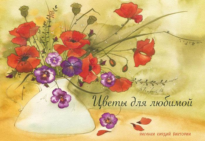 Цветы для любимой (набор из 12 открыток) #1