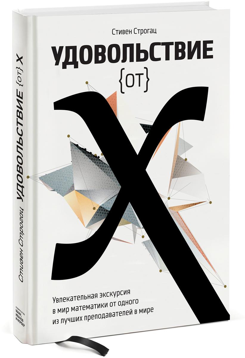 Удовольствие от x. Увлекательная экскурсия в мир математики от одного из лучших преподавателей в мире #1
