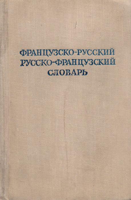 Краткий французско-русский и русско-французский словарь  #1