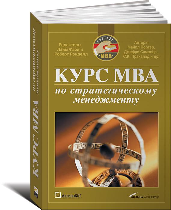 Курс MBA по стратегическому менеджменту #1