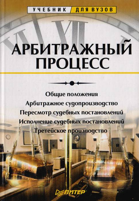 Арбитражный процесс | Фархтдинов Ягфар Фасхетдинович #1