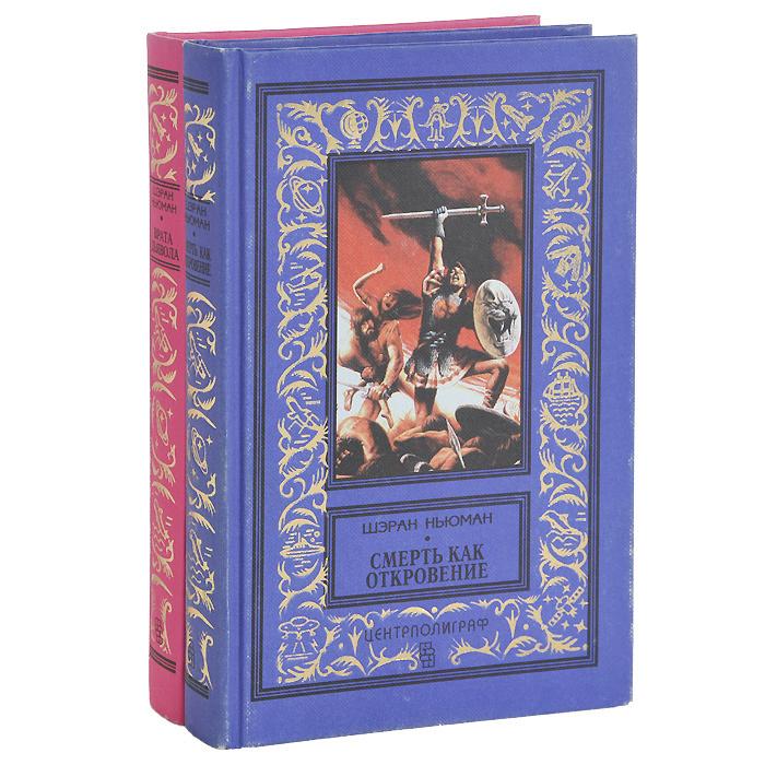 Смерть как откровение. Врата дьявола (комплект из 2 книг) | Ньюман Шэран  #1