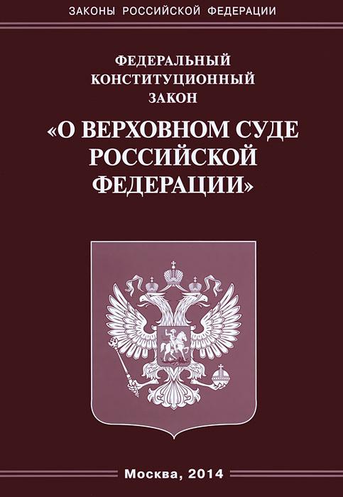 """Федеральный конституционный закон """"О Верховном Суде Российской Федерации""""  #1"""