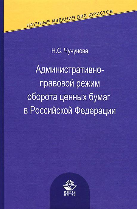 Административно-правовой режим оборота ценных бумаг в Российской Федерации  #1