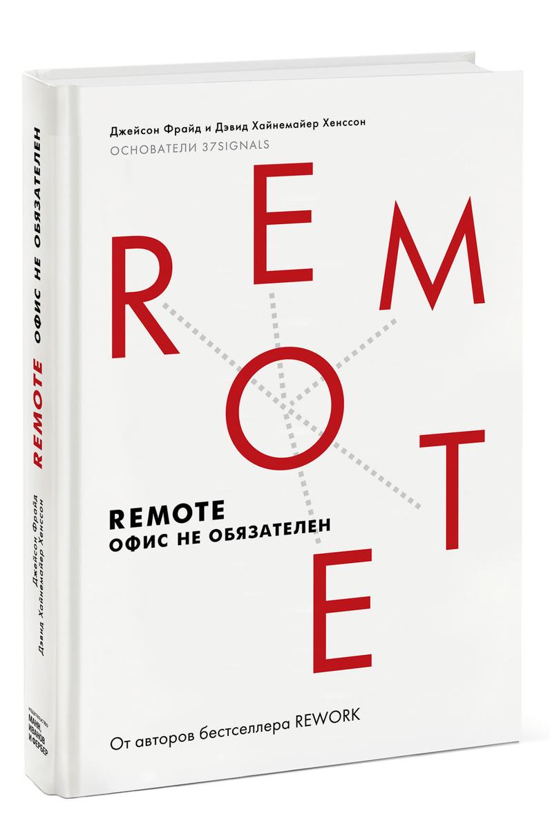 Remote. Офис не обязателен #1