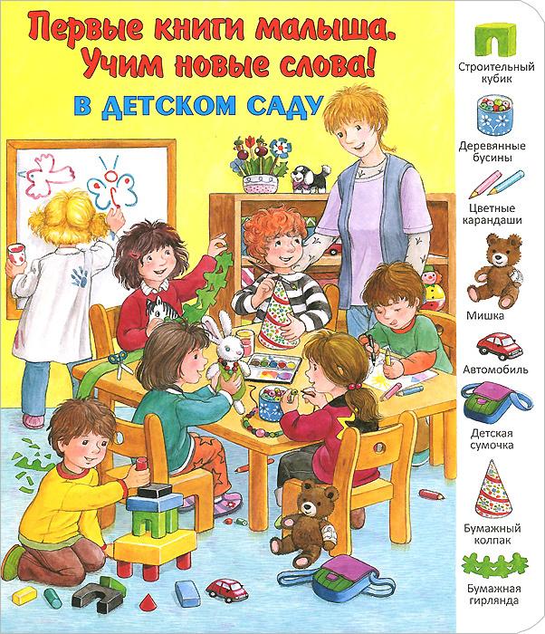 В детском саду #1